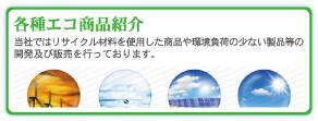 各種エコ商品紹介