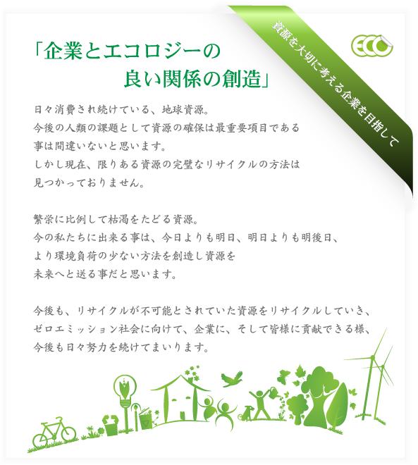 「企業とエコロジーの良い関係の創造」