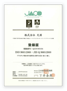 ISO9001 1.png